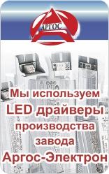 Cветодиодные драйверы, производства Аргос-Электрон